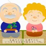 敬老の日と老人の日の違いは?それぞれの趣旨や目的をチェック!