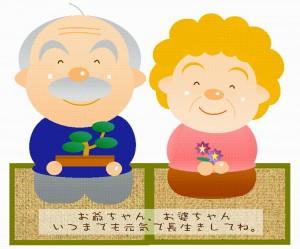 おじいちゃんとおばあちゃんのイラスト(敬老の日と老人の日の違い)