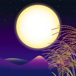 中秋の名月と仲秋の名月の違いは?気にし過ぎはNGかも!?