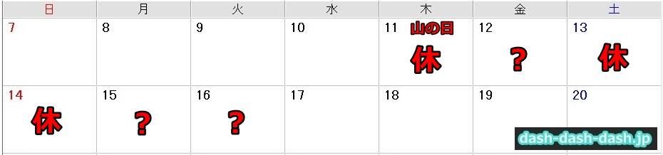 2016 お盆休み 期間04