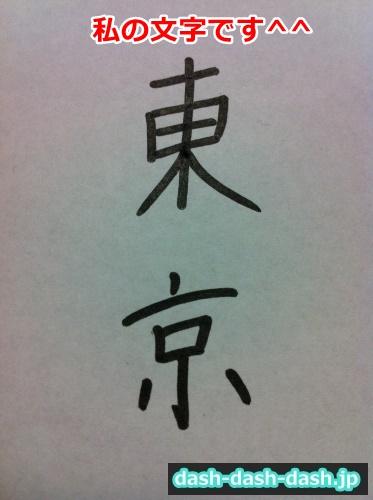 文字 書き方 性格01