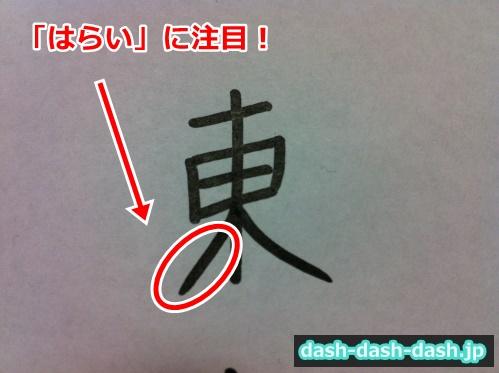 文字 書き方 性格04