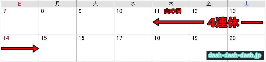 2016 お盆休み 期間02