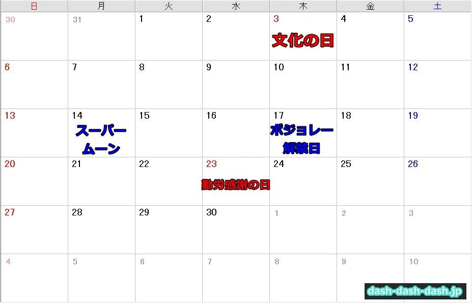 祝日 カレンダー 2016 11