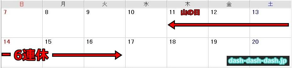 2016 お盆休み 期間03