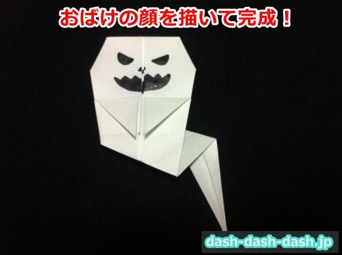 ハロウィン おばけ 折り紙 簡単10