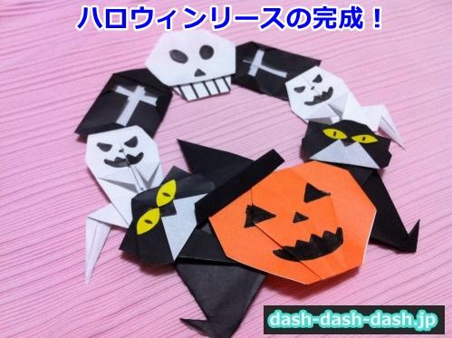 ハロウィン 折り紙 リース 作り方38