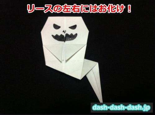 ハロウィン 折り紙 リース 作り方18