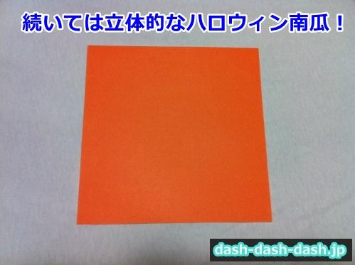 かぼちゃ 折り紙 ハロウィン15