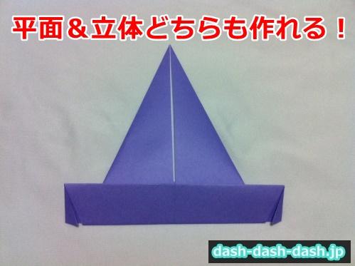 ハロウィン帽子(魔女の三角帽子)の折り紙(平面)
