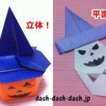 ハロウィン!魔女の帽子の折り紙の簡単な折り方(平面&立体)はコレ!