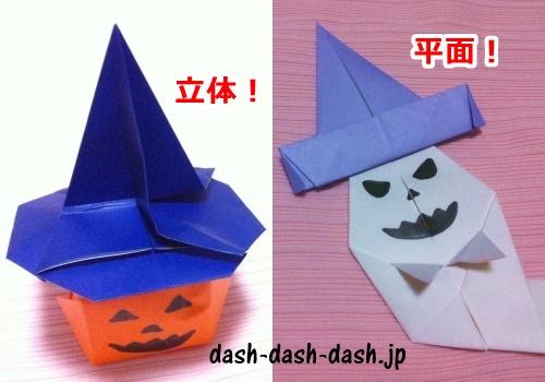 ハート 折り紙 魔女の帽子 折り紙 : dash-dash-dash.jp