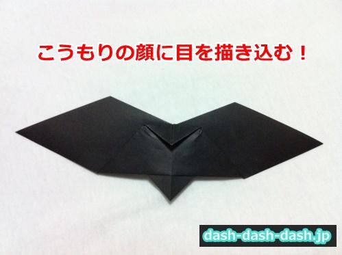 こうもり 折り紙 簡単08