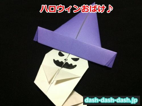 ハロウィン 帽子 折り紙10