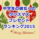 中学生の彼女へのクリスマスプレゼントランキング2015!安いのは?
