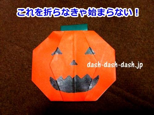 ハロウィンかぼちゃの折り紙(平面)