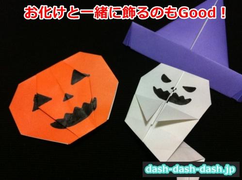 かぼちゃ 折り紙 ハロウィン14