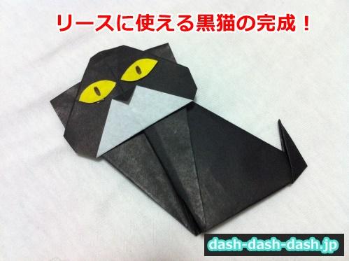 ハロウィン 折り紙 リース 作り方17