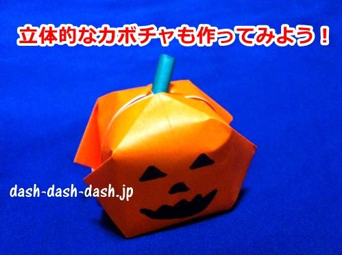 ハロウィンかぼちゃの折り紙(立体)