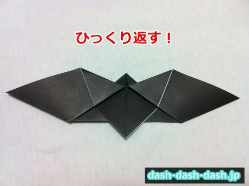こうもり 折り紙 簡単06