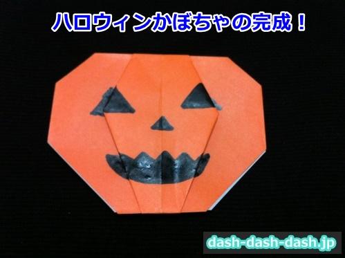 かぼちゃ 折り紙 ハロウィン12