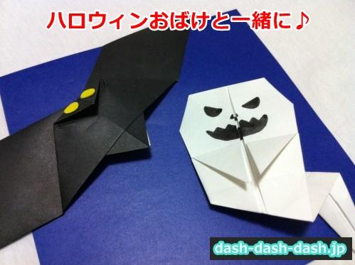 こうもり 折り紙 簡単10