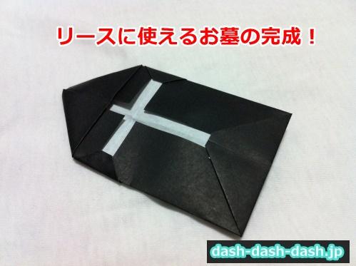 ハロウィン 折り紙 リース 作り方29
