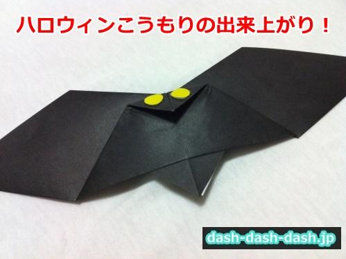 こうもり 折り紙 簡単09