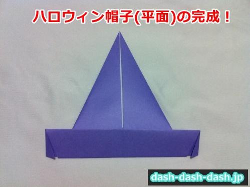 ハロウィン 帽子 折り紙09