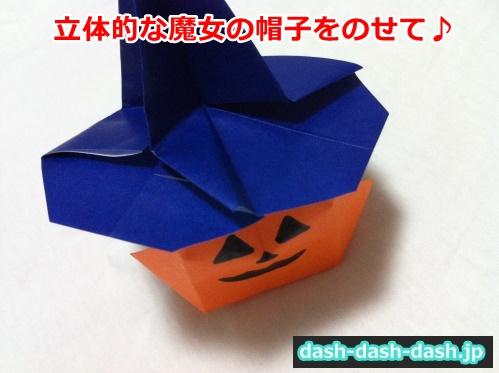 かぼちゃ 折り紙 ハロウィン29