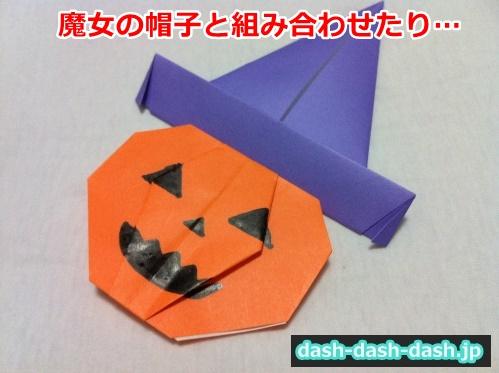 かぼちゃ 折り紙 ハロウィン13