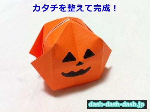 かぼちゃ 折り紙 ハロウィン28