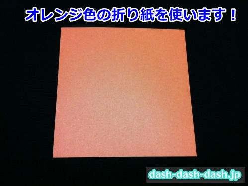 ハート 折り紙:ハロウィンかぼちゃ折り紙作り方-dash-dash-dash.jp