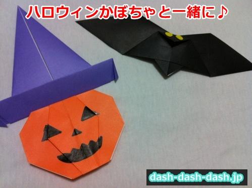 こうもり 折り紙 簡単11