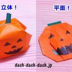 かぼちゃの折り紙!ハロウィン向けの2通りの折り方(平面&立体)!