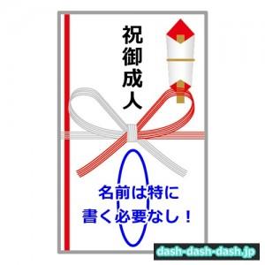 姪 成人式 お祝い 相場04
