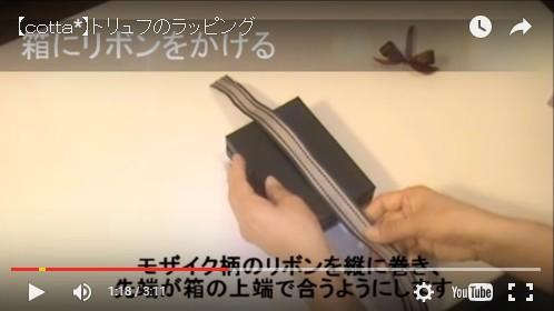 バレンタイン 手作り トリュフ ラッピング02