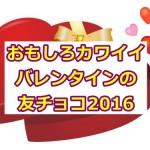 バレンタインの友チョコ!おもしろ可愛い市販のチョコベスト3!
