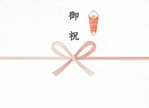 お祝い熨斗(のし)