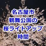 鶴舞公園の桜2018!ライトアップから駐車場&屋台の情報まで大網羅