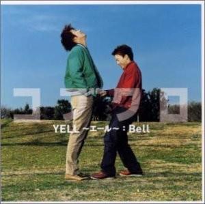 yell~エール~(コブクロ)