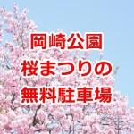 岡崎公園 桜まつり2016の駐車場!無料で停められるのはココ!