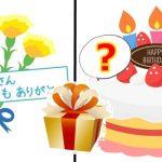 父の日と誕生日が近い!こんなときプレゼントはどうする?