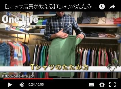 Tシャツ たたみ方 簡単02