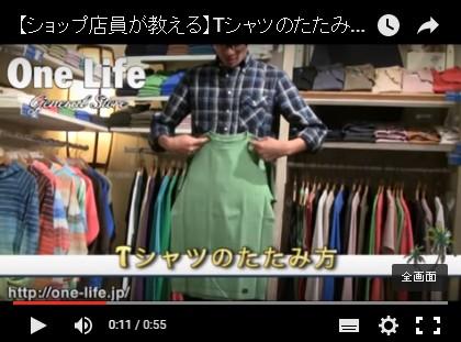 Tシャツ たたみ方 簡単01
