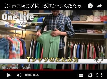 Tシャツ たたみ方 簡単03