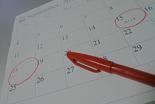 9月のカレンダー(老人の日と敬老の日)
