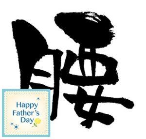 腰(漢字・父の日)