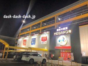 MEGAドン・キホーテUNY東海通店01