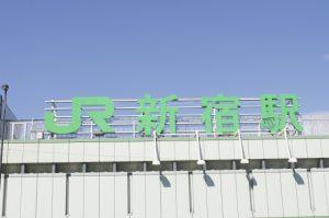 名古屋 新宿 新幹線